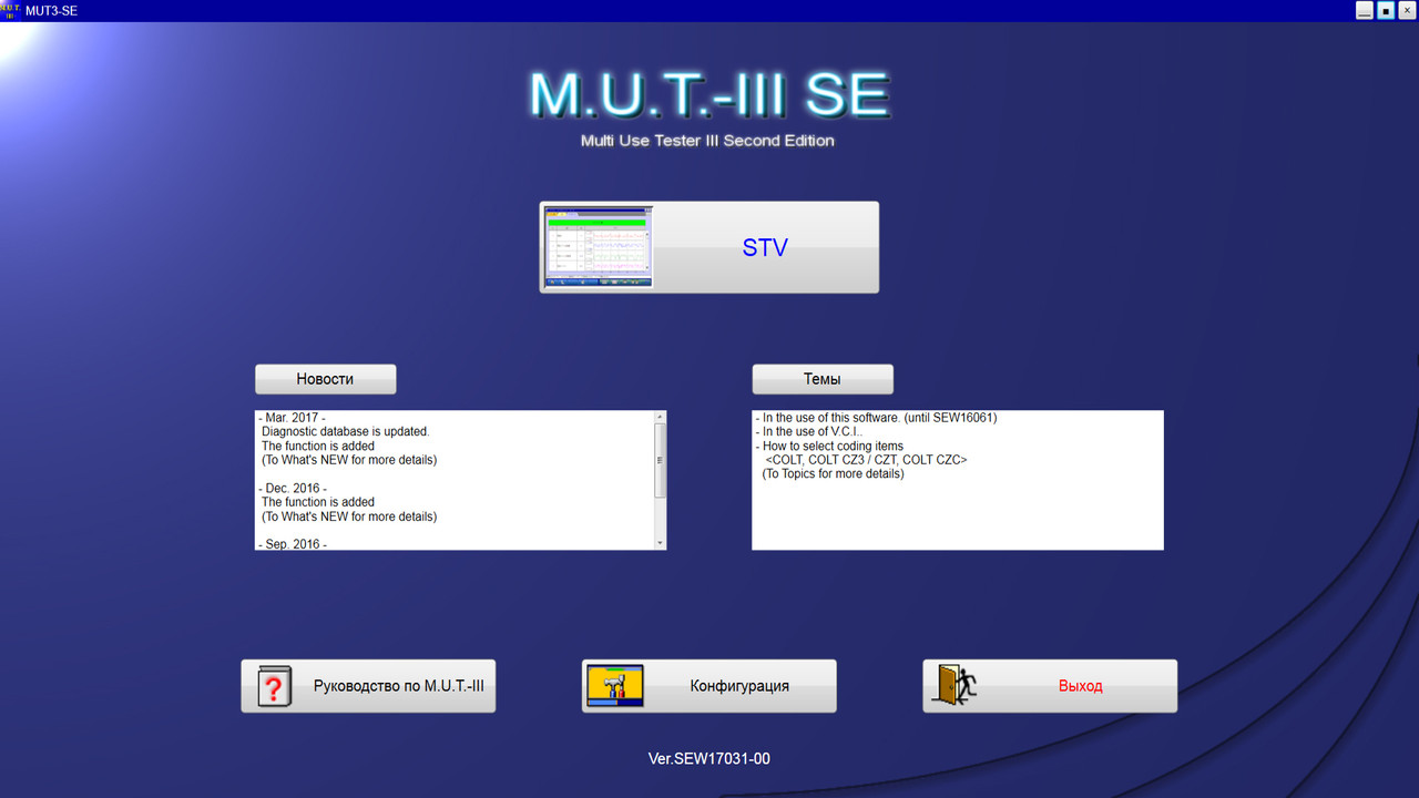 MUT-3-MUT-III-Mitsubishi-Diagnostic-Software-Free-Download
